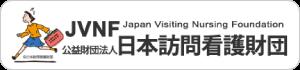 日本訪問看護財団